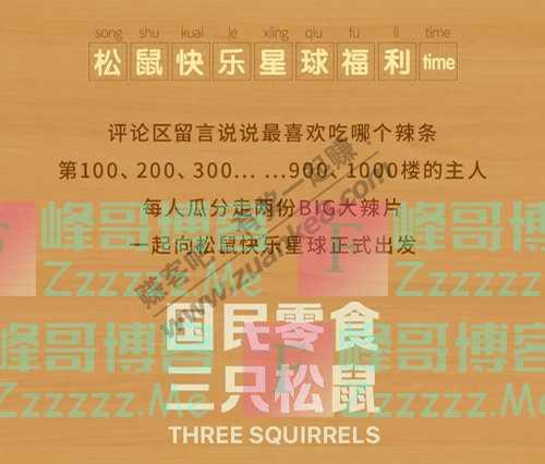 三只松鼠别逃课,辣条星人速来集合!(截止不详)
