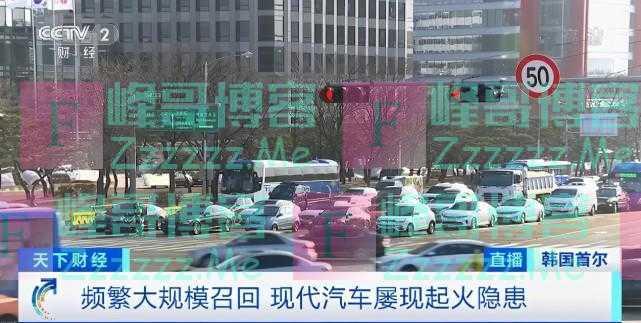 现代、起亚等汽车厂商在韩国启动大规模召回