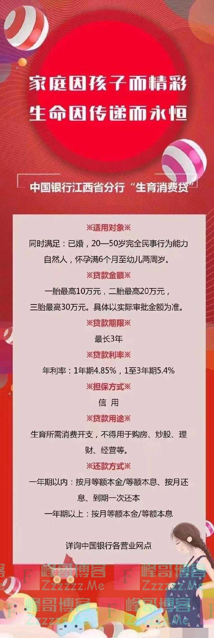 """""""生育消费贷""""三胎最高贷30万?中国银行江西省分行回应"""