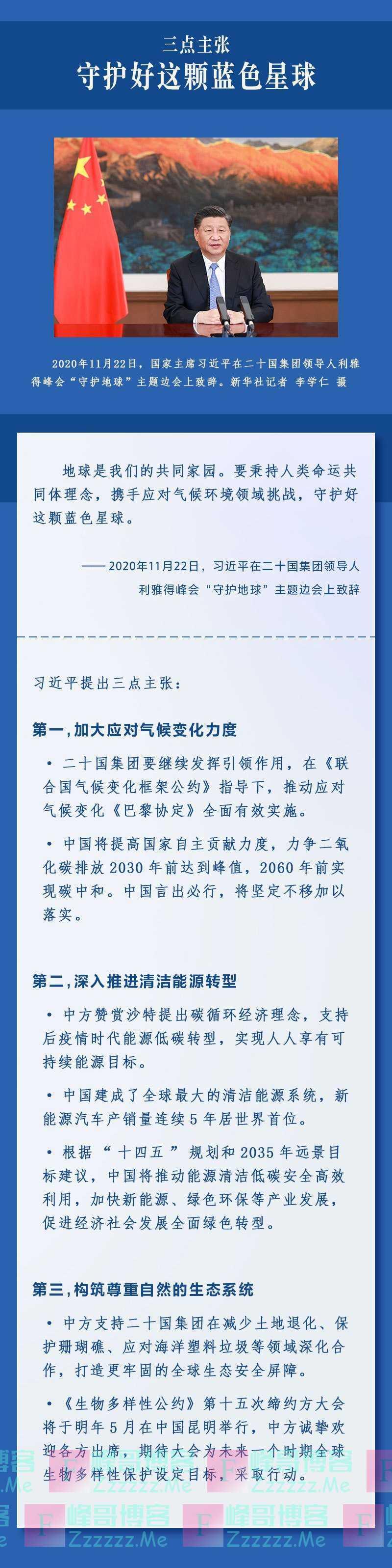 守护好这颗蓝色星球 习近平提出中国方案