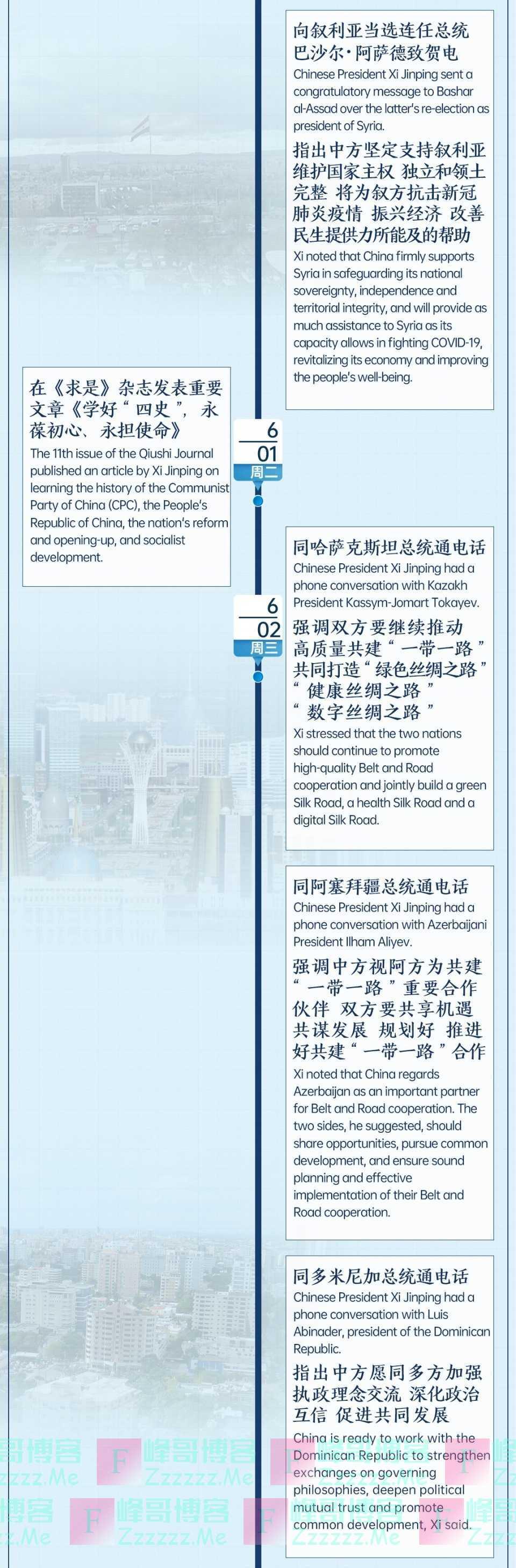 时政微周刊丨总书记的一周(5月31日—6月6日)