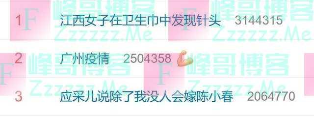 """七度空间""""针头门""""背后:集团卖卫生巾揽入67亿 刘浩存代言"""