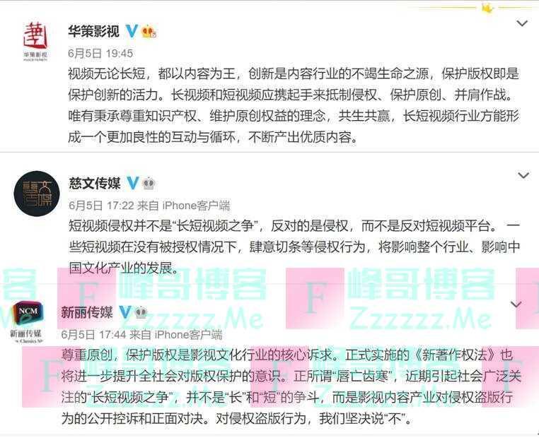 正午阳光等六大影视公司再发声反短视频侵权!网友:拍剧是否可以不注水?