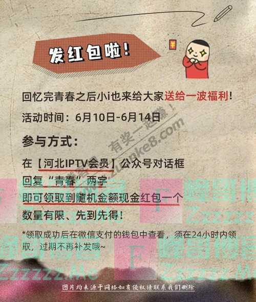 河北IPTV会员2021高考好运红包限量领取!快抢!(6月14日截止)