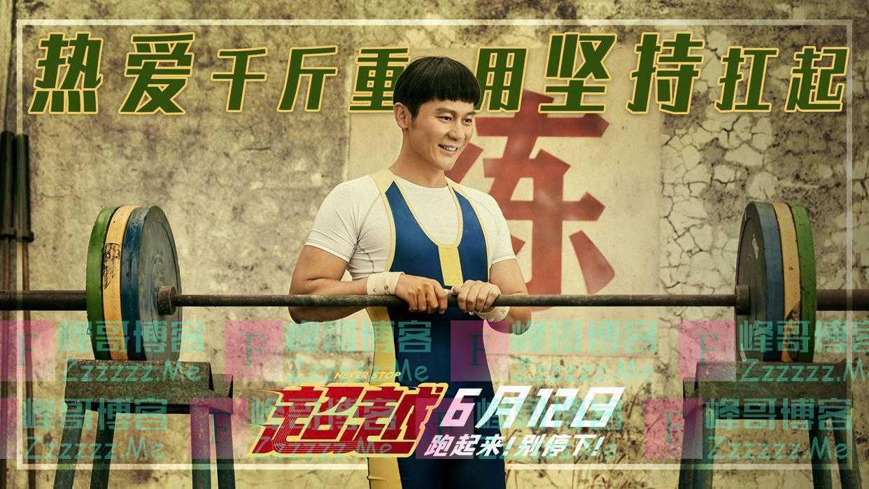 """李晨在《超越》中演憨男,""""憨厚的人,其实活得明白""""丨对话"""