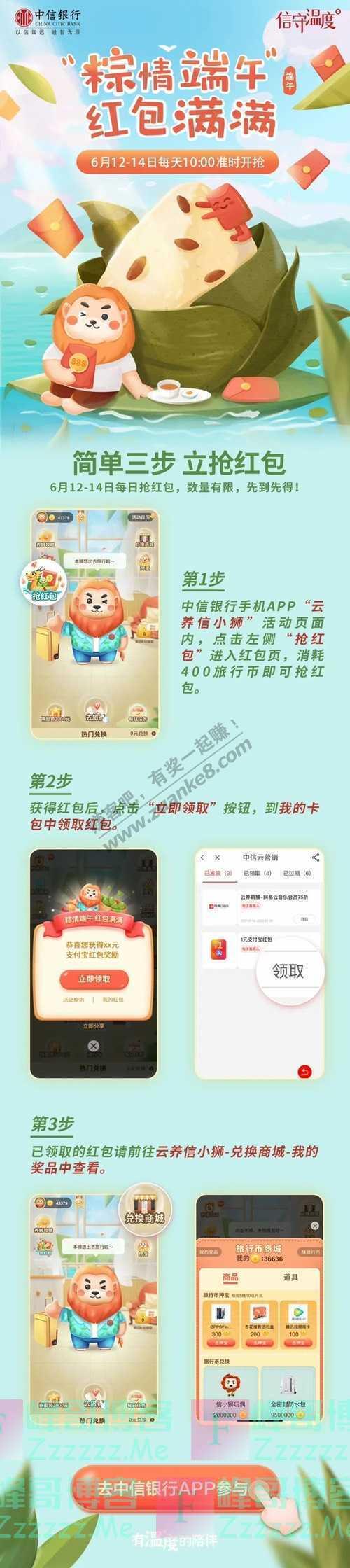 中信银行粽情端午,红包满满,最高抢888元!(6月14日截止)
