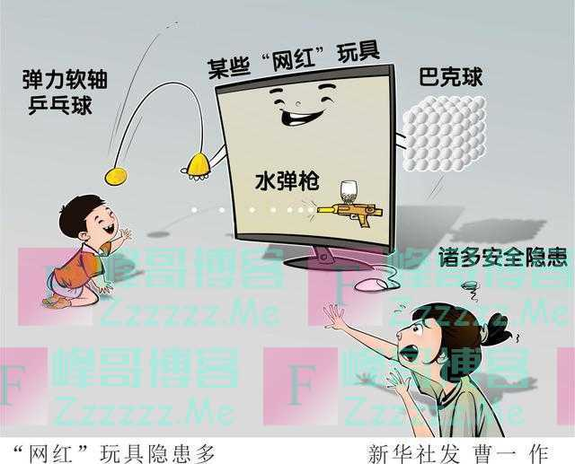 """中消协提示:""""水精灵""""""""电动平衡车""""""""激光笔""""等产品不是儿童"""