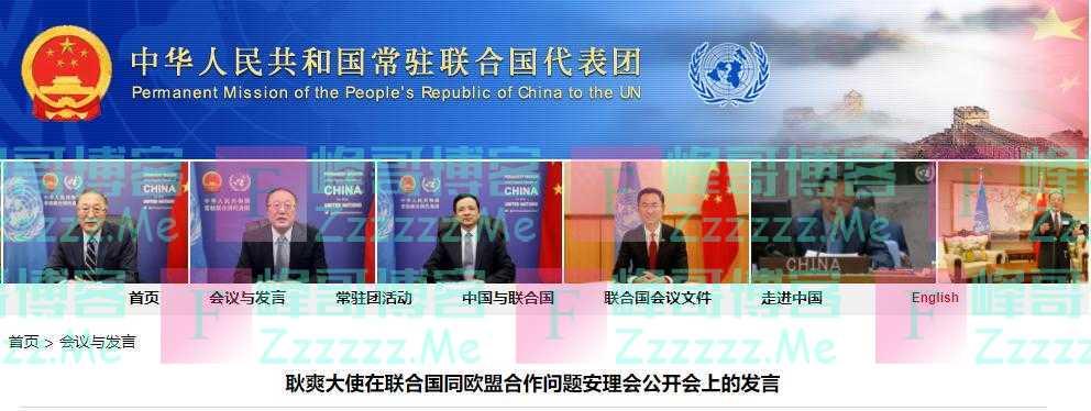 欧盟官员联合国安理会发言中提及香港,中方代表耿爽提醒两点
