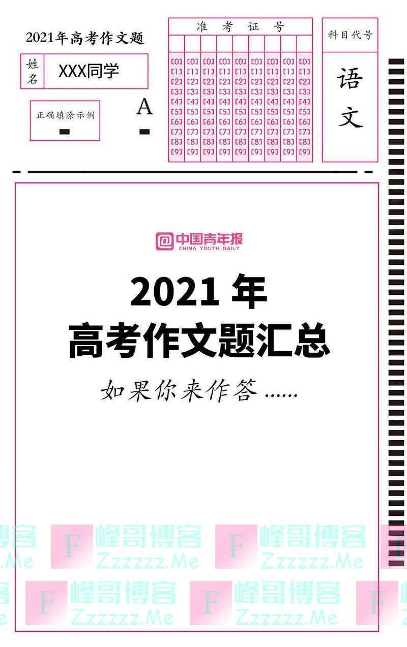 转存!2021高考作文题汇总