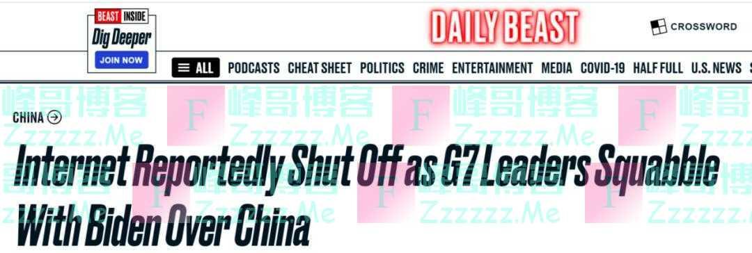 美媒:G7密谈中国,会议发生争执导致房间被断网