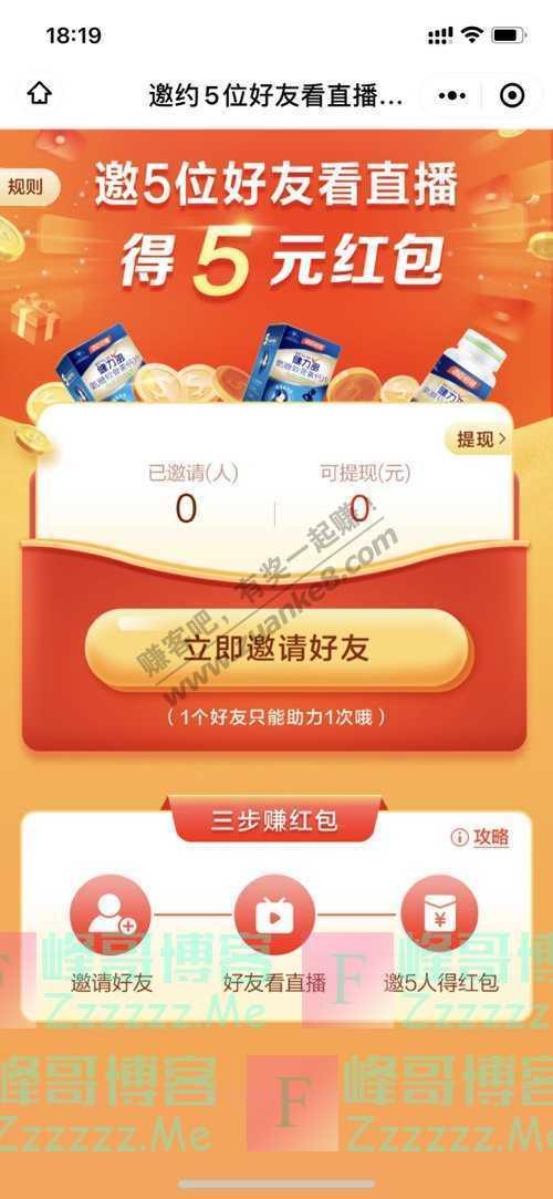 汤臣倍健营养家618狂欢直播中,送3万元锦鲤礼包!(6月18日截止)