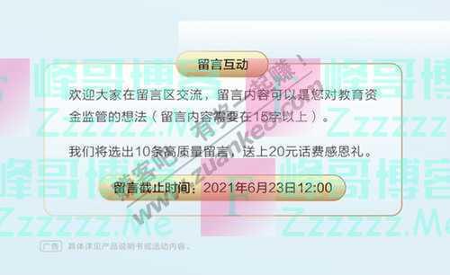 """苏州银行苏州银行""""小苏教育宝""""首笔业务成功落地吴江区域(6月23日截止)"""