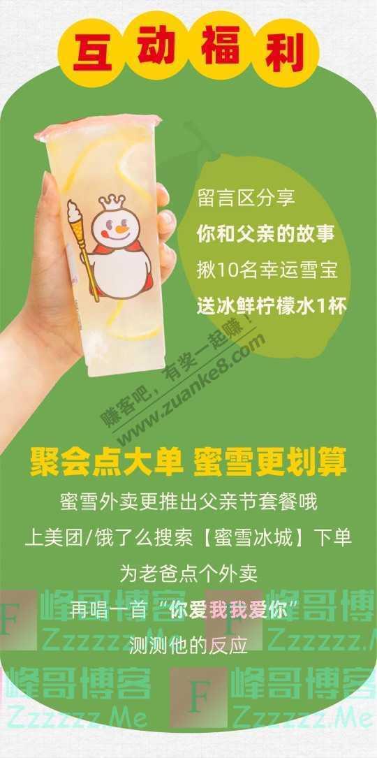 蜜雪冰城父亲节,用一杯柠檬水致敬父亲!(截止不详)