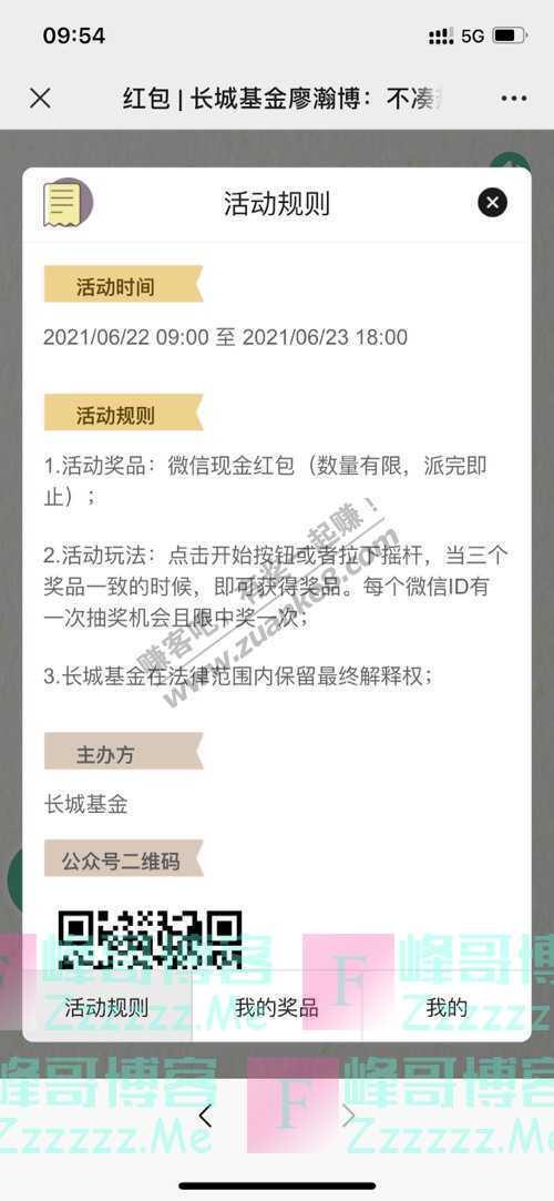 长城基金红包   长城基金廖瀚博:不凑热闹的成长股匠人(6月23日截止)
