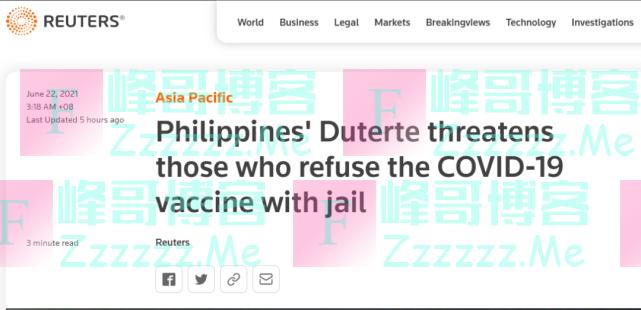 菲律宾总统杜特尔特:我很恼火,要么打疫苗,要么给我进监狱!