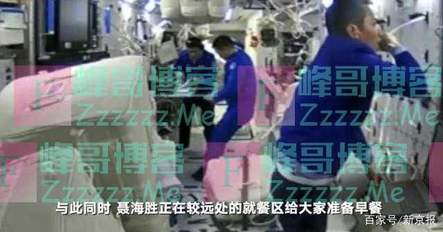 3名航天员在中国空间站内用餐画面公布:菜品多达120余样 还能喝到果汁和茶