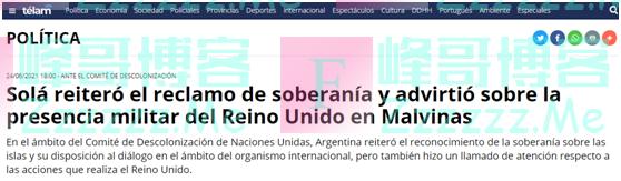 中方坚定支持阿根廷对马岛主权要求,阿外长表态!
