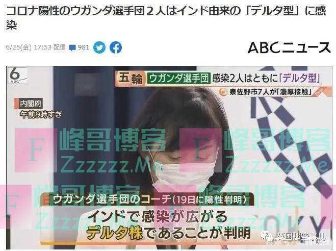 奥运代表团感染德尔塔变异毒株,日本专家:奥运开幕后更可怕
