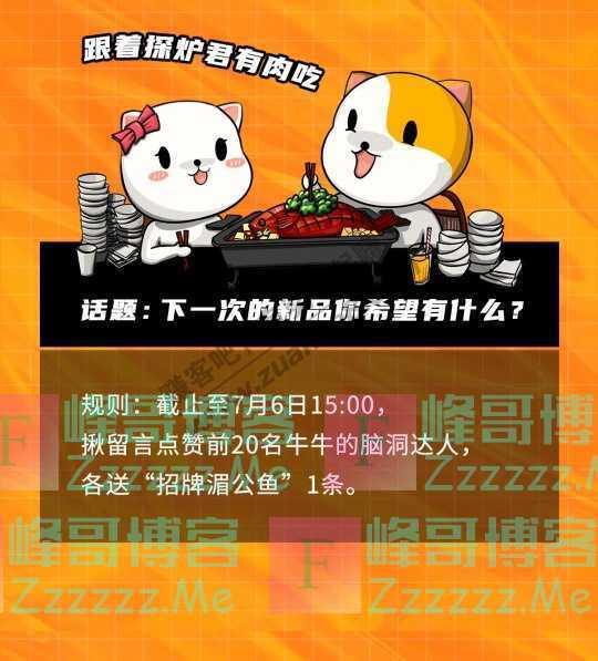 探炉烤鱼全国上新,大鱼大肉,半个月0元吃!(7月6日截止)
