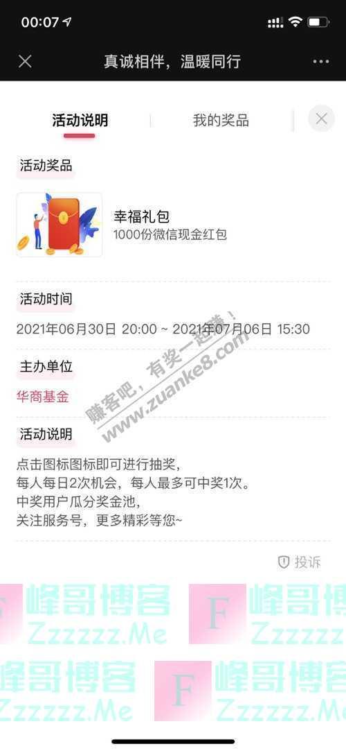 华商基金福利   华商基金孙志远的FOF投资秘籍(7月6日截止)