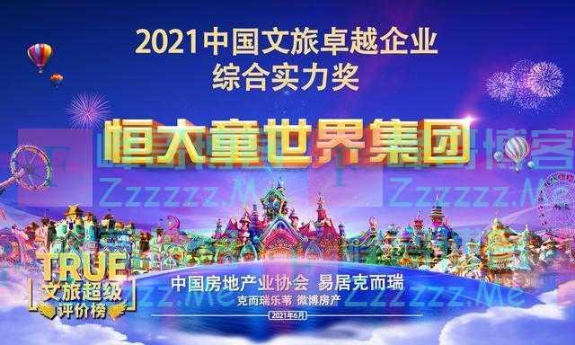 """权威机构认证!恒大童世界集团获""""2021中国文旅卓越企业综合实力奖"""""""