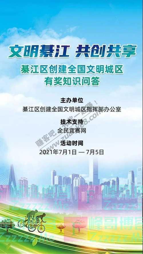 文明綦江有奖知识问答丨创建全国文明城区 建设美好和谐綦江(7月5日截止)