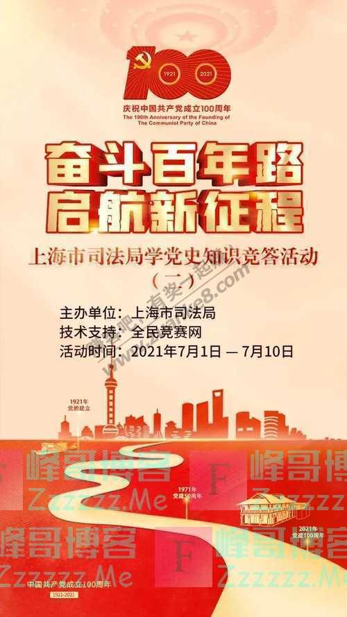 上海市司法局活动第二波~奋斗百年路启航新征程~(7月10日截止)