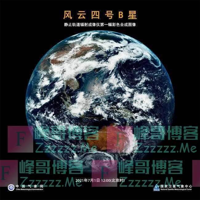 看,这是中国风云卫星拍到的地球家园!
