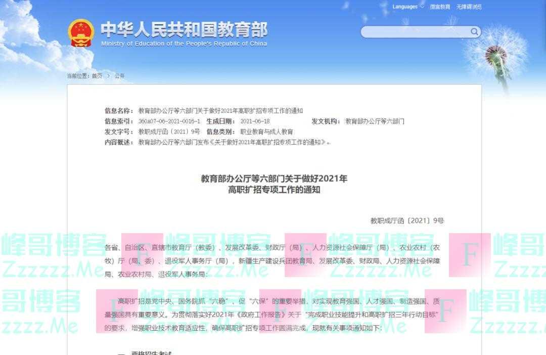 鼓励灵活就业人员上高职,让职教服务于社会需要|新京报专栏