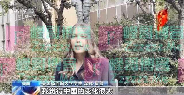 美国学生:中国的发展很惊奇,很不可思议
