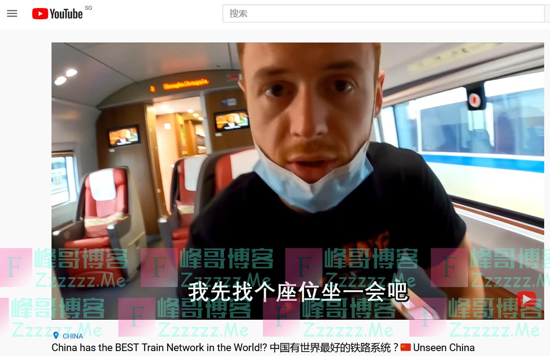 """英国小哥坐中国高铁感叹:""""这是一辆开往未来的火车吗?"""""""