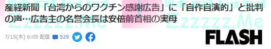 """大料!130家台企机构日媒登广告""""感谢日本"""",有人爆料:可能是安倍晋三""""自导自演"""""""