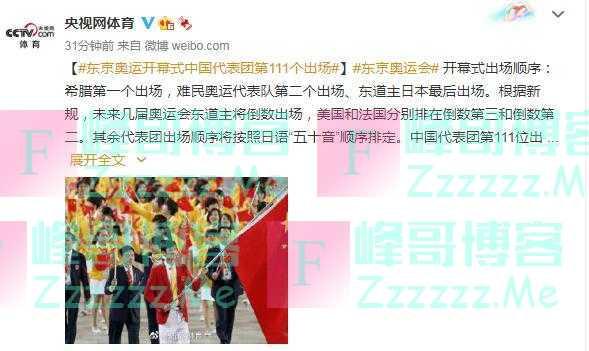 东京奥运开幕式中国代表团将第111个出场