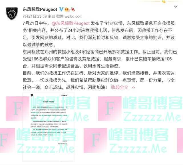东风标致官博声明:承认救援河南工作存在不足,将深刻检讨和反省