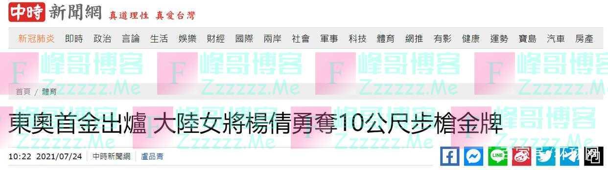 """台媒:大陆运动员杨倩勇夺东京奥运首金,岛内网友:""""赞!"""""""