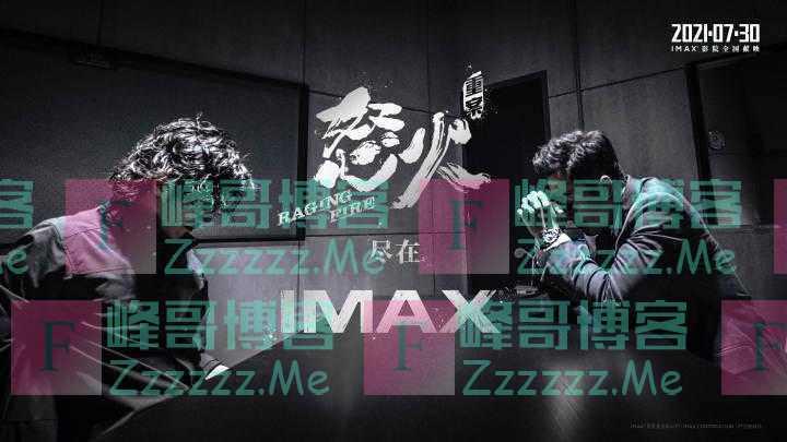 陈木胜遗作《怒火·重案》周五上映,这也是甄子丹最满意的实战动作片