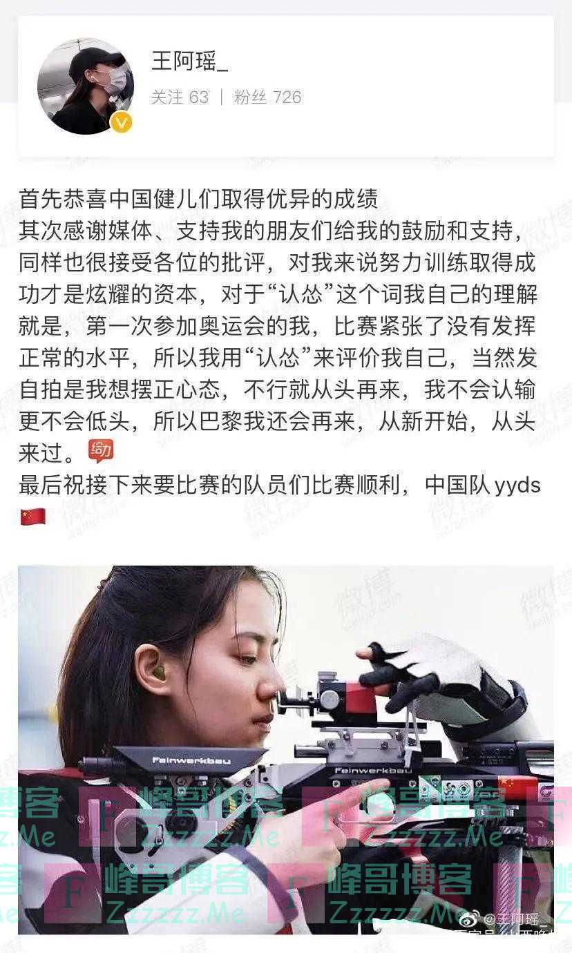 """王璐瑶发文回应""""网暴"""""""