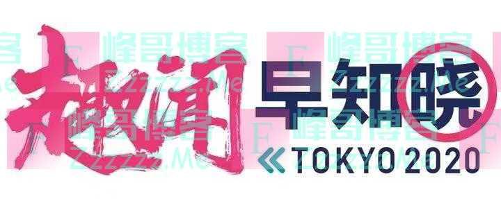 冷知识!东京奥运会奖牌是废品做的