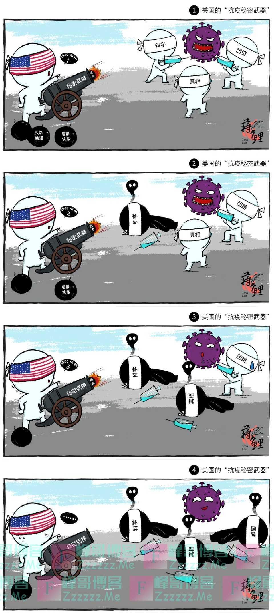 """新漫评:美国的""""抗疫炮弹""""瞄准的是谁?!"""