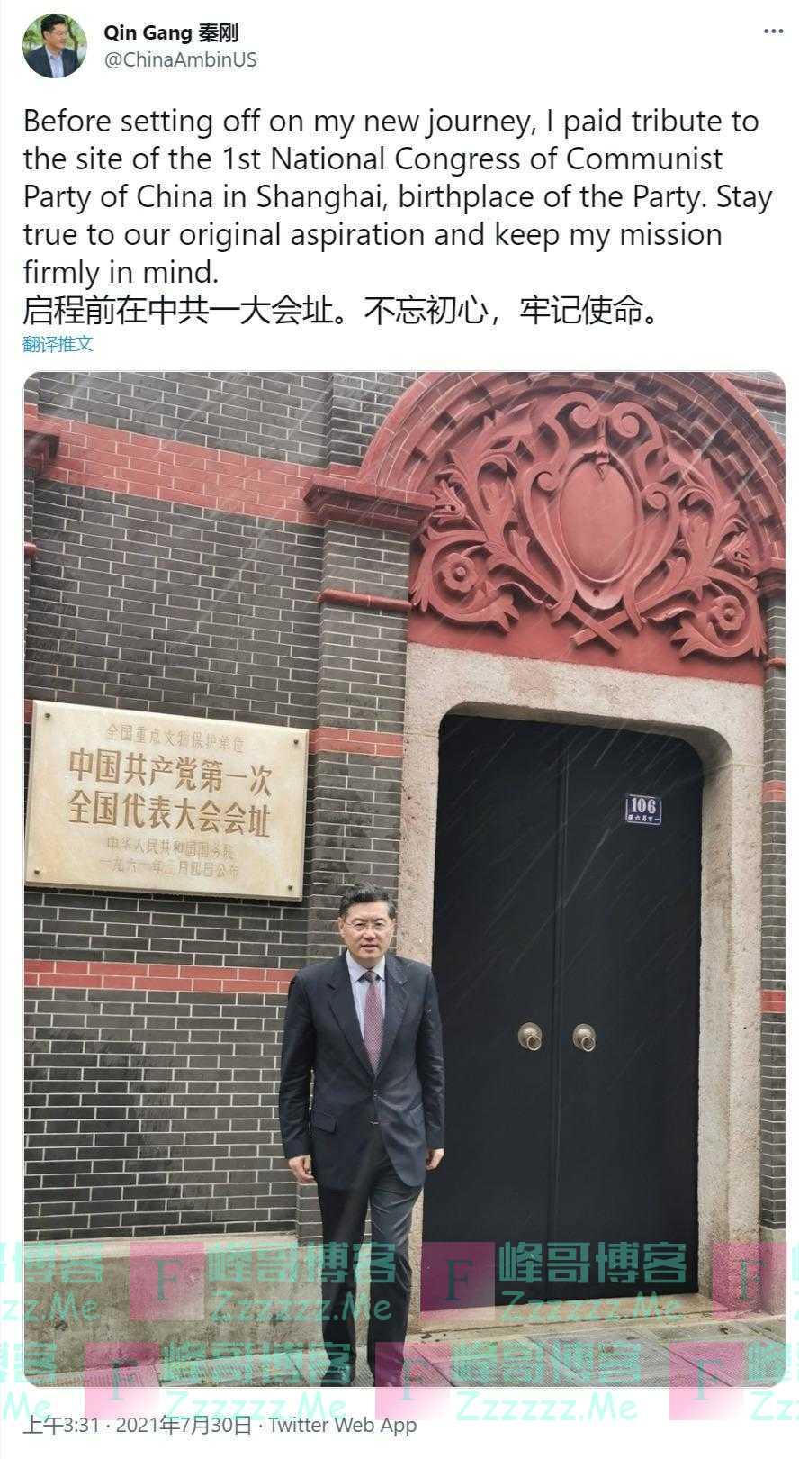 启程前,新任驻美大使秦刚去了两个地方