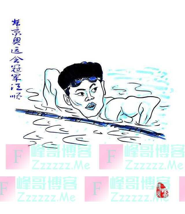 直通东京 奥运漫画⑦30日奥运战况:中国队夺得4金3银2铜