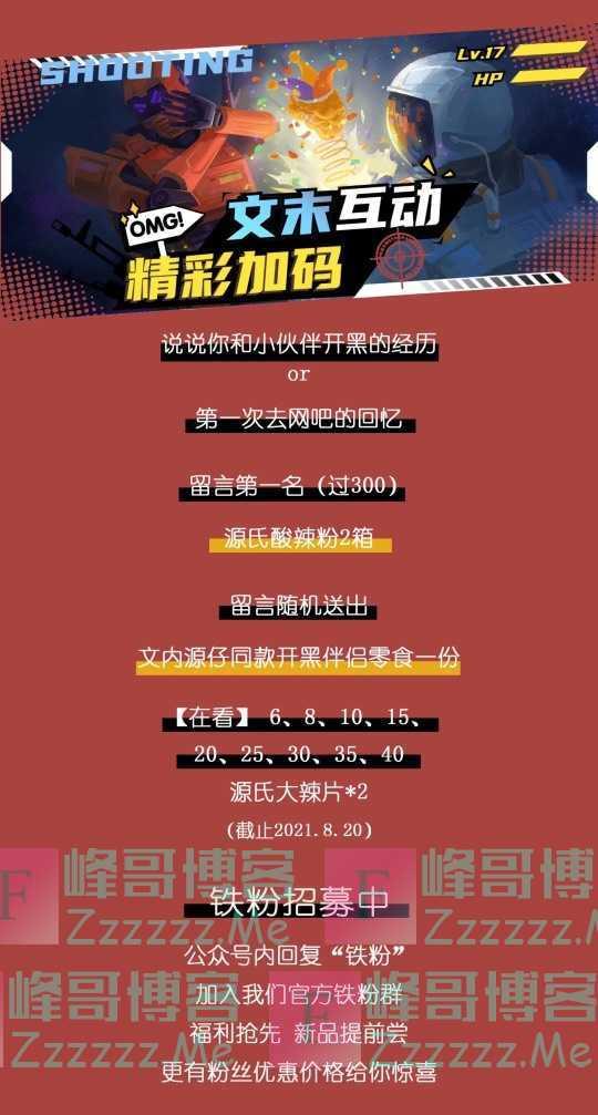 源氏食品文末福利   在电竞酒店吃辣条是种怎样的体验?(8月20日截止)