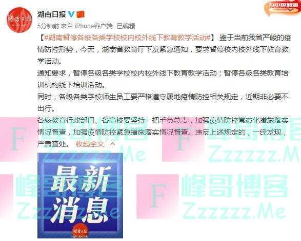 湖南:暂停各级各类学校校内校外线下教育教学活动