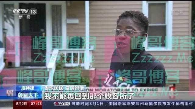 """""""租客保护令""""到期 那些面临被房东驱逐的美国人"""