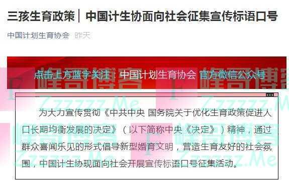中国计生协会面向社会征集三孩宣传标语口号