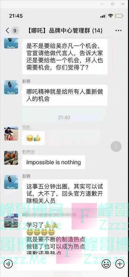 """""""请吴亦凡代言五分钟出圈"""",后果很严重"""