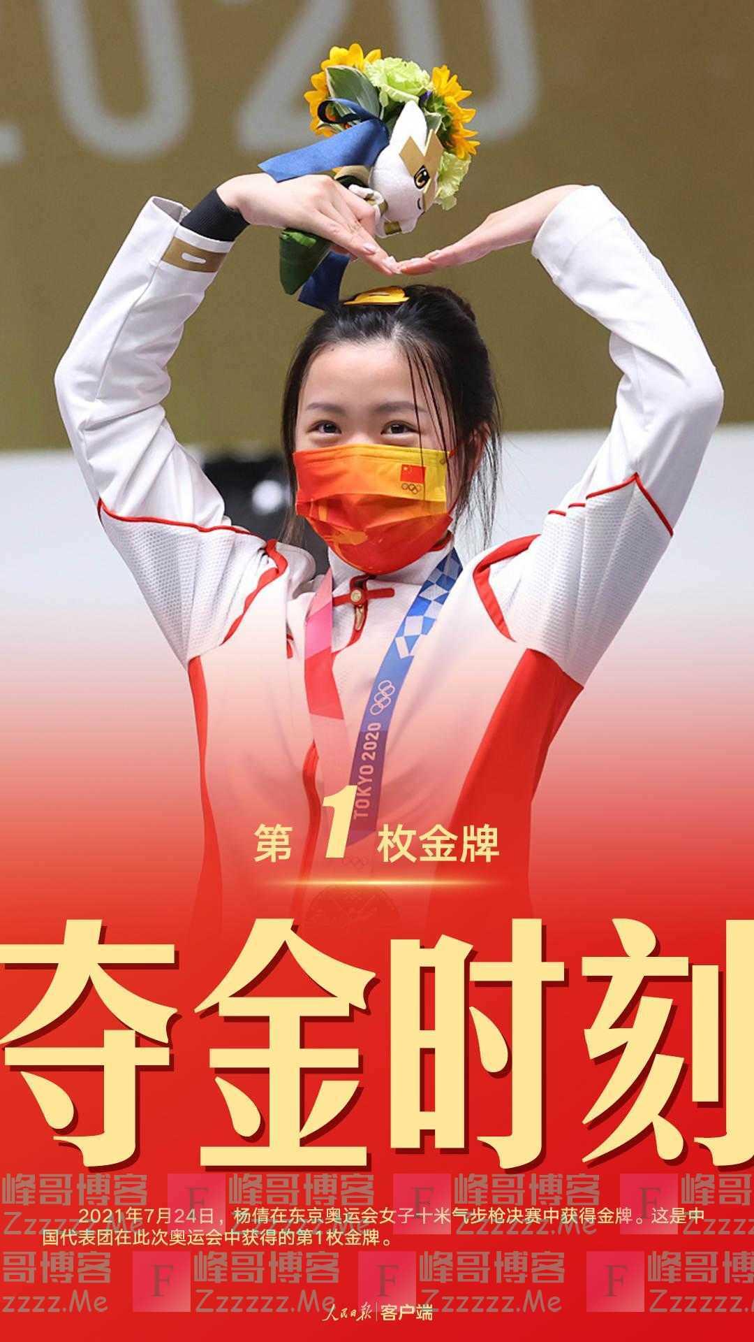 珍藏!中国军团东京奥运38金全记录