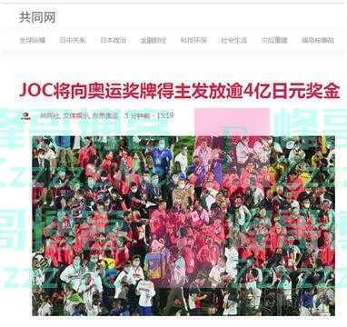 """""""创最高纪录""""!日媒:日本奥委会将向本国奖牌得主发奖金,合计逾4亿日元"""