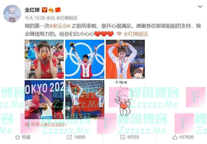 奥运冠军全红婵发出自己首条微博,收获超过44万点赞