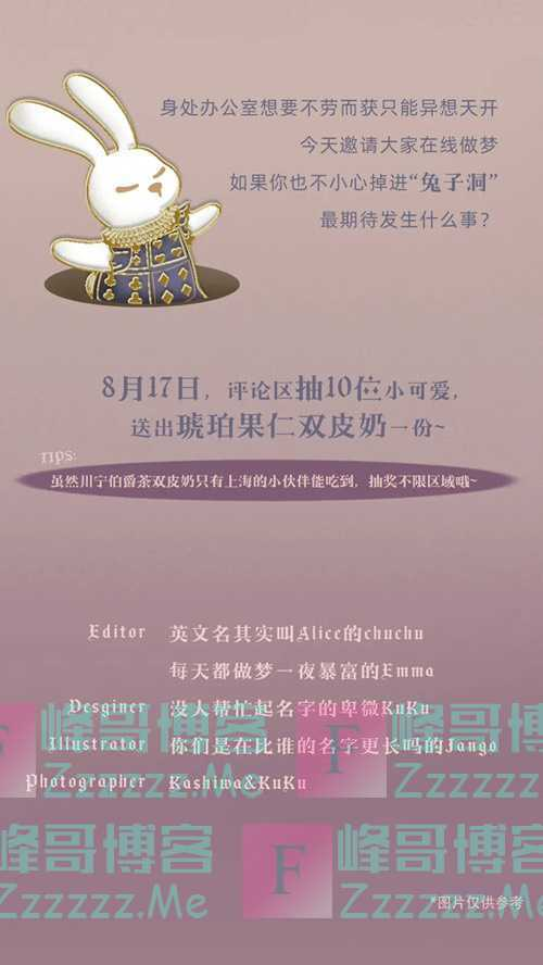满记甜品X个白日梦   川宁伯爵茶双皮奶,邀你放空(8月17日截止)